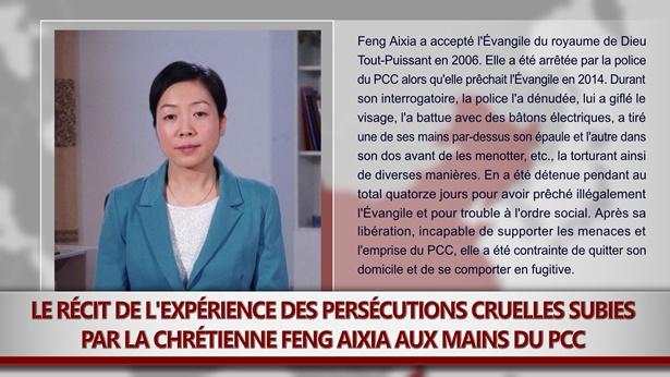 Le récit de l'expérience des persécutions subies par la chrétienne Feng Aixia aux mains du PCC