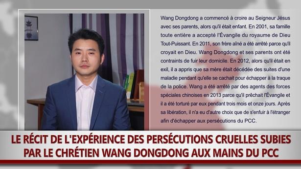 Le récit de l'expérience des persécutions cruelles subies par le chrétien Wang Dongdong aux mains du PCC